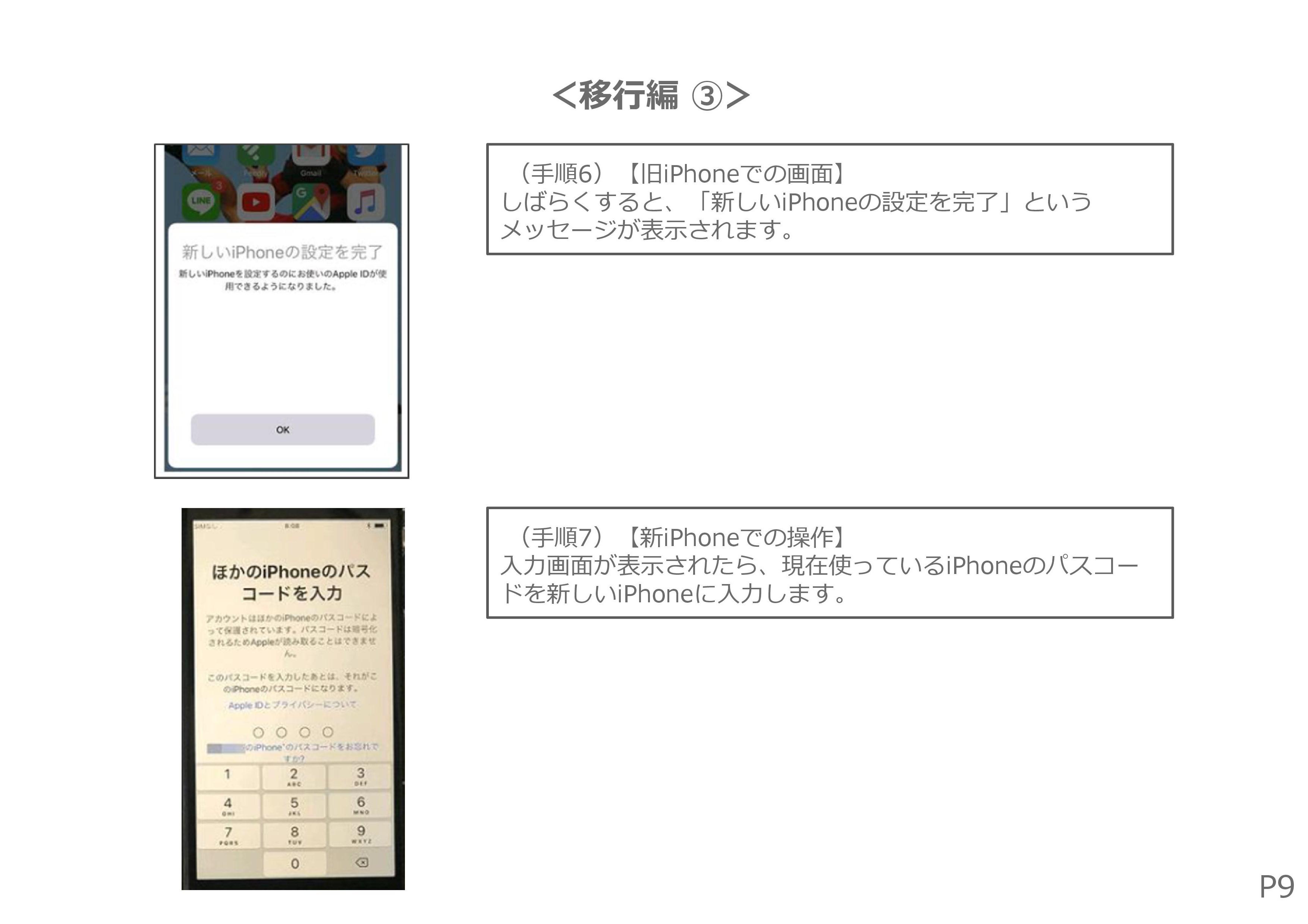 の パス 入力 を の ほか iphone コード