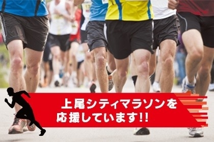 ageo city marathon